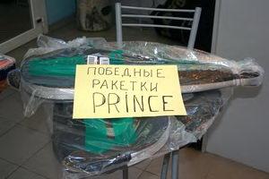 Победные ракетки PRINCE – призы победителям Фестиваля