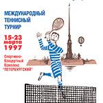 Логотип турнира Saint-Petersburg Open 1997
