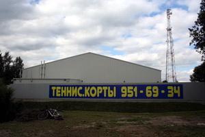 Теннисный клуб «Бугры»
