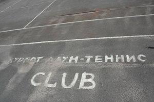 курорт лаун-теннис CLUB